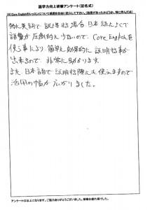 Core English
